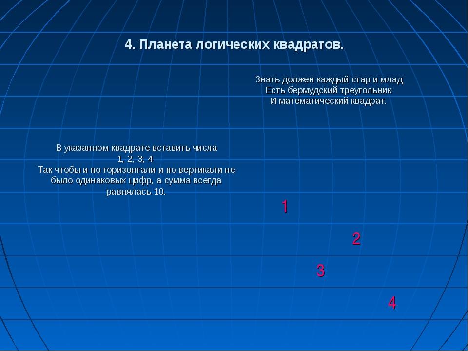 4. Планета логических квадратов. Знать должен каждый стар и млад Есть бермудс...