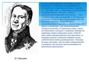В 1791 г. кемпендяйские источники посетил минеролог Э.Г.Лаксман. О поразившей