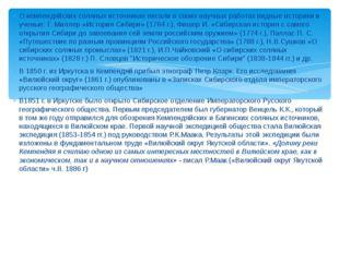 О кемпендяйских соляных источниках писали в своих научных работах видные исто