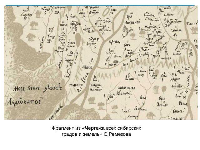 Фрагмент из «Чертежа всех сибирских градов и земель» С.Ремезова