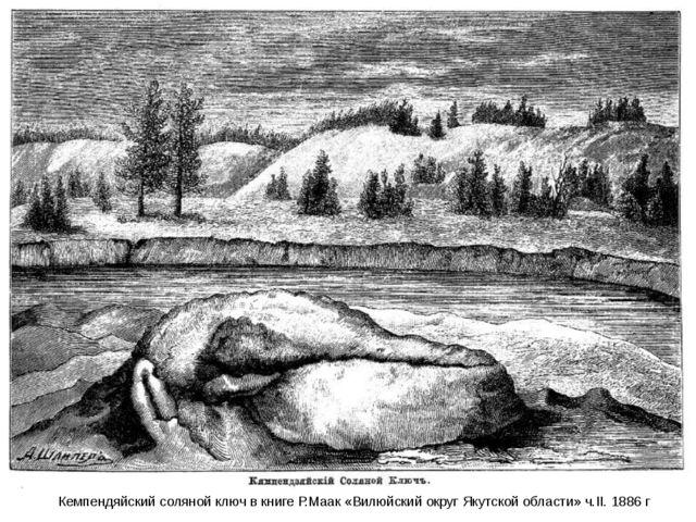 Кемпендяйский соляной ключ в книге Р.Маак «Вилюйский округ Якутской области»...