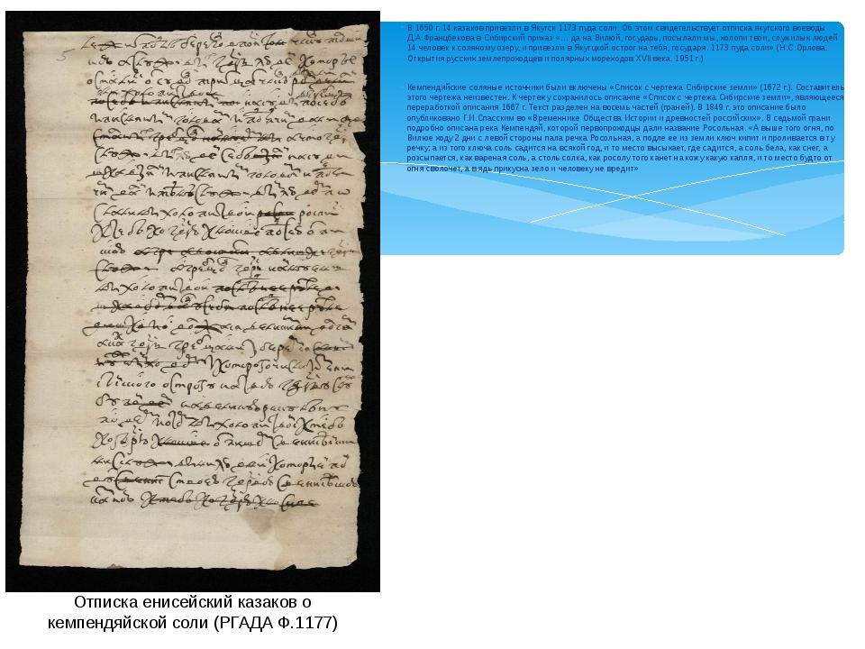 В 1650 г. 14 казаков привезли в Якутск 1173 пуда соли. Об этом свидетельствуе...