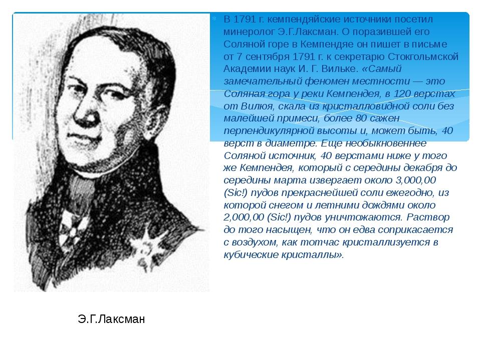 В 1791 г. кемпендяйские источники посетил минеролог Э.Г.Лаксман. О поразившей...