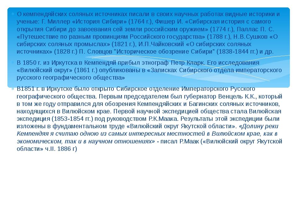 О кемпендяйских соляных источниках писали в своих научных работах видные исто...