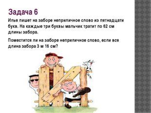 Задача 6 Илья пишет на заборе неприличное слово из пятнадцати букв. На каждые