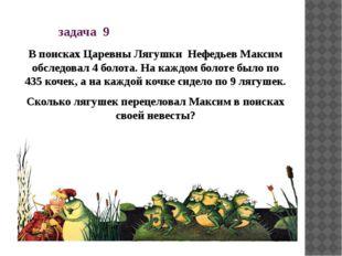 задача 9 В поисках Царевны Лягушки Нефедьев Максим обследовал 4 болота. На к