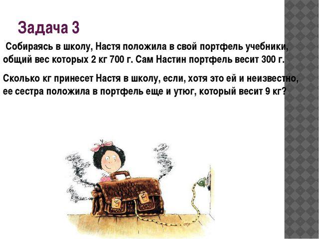Задача 3 Собираясь в школу, Настя положила в свой портфель учебники, общий в...