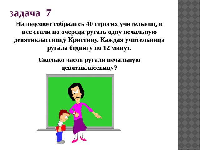 задача 7 На педсовет собрались 40 строгих учительниц, и все стали по очереди...