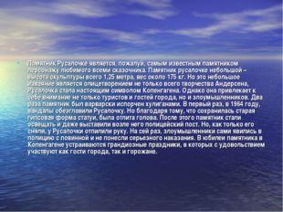 Памятник Русалочке является, пожалуй, самым известным памятником персонажу лю