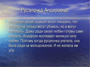 Русалочка Андерсена. Андерсен своей сказкой хотел показать, что русалки не то