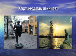 Картинки памятников.