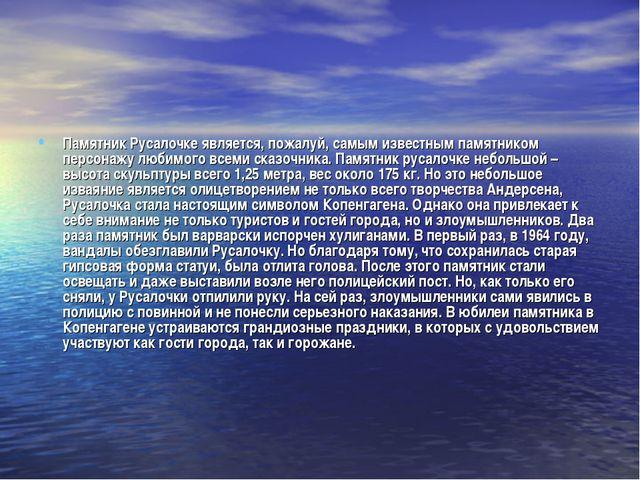 Памятник Русалочке является, пожалуй, самым известным памятником персонажу лю...