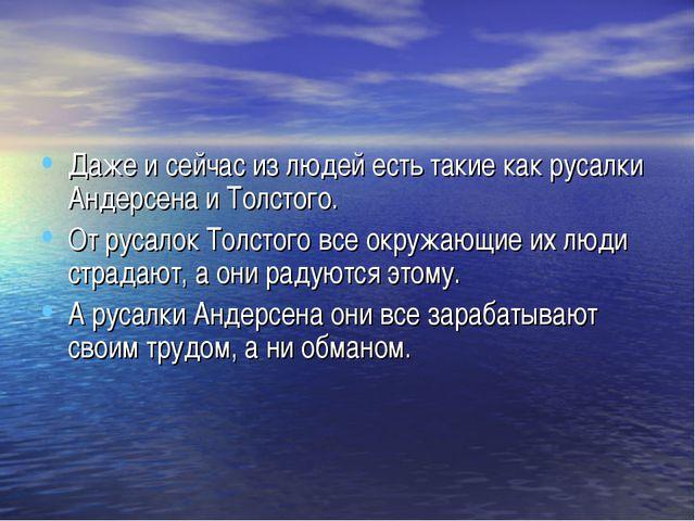 Даже и сейчас из людей есть такие как русалки Андерсена и Толстого. От русало...