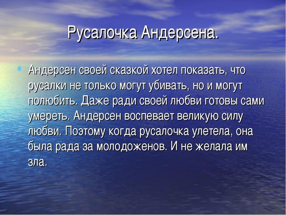 Русалочка Андерсена. Андерсен своей сказкой хотел показать, что русалки не то...