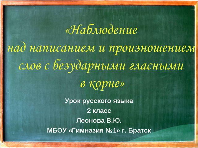 Урок русского языка 2 класс Леонова В.Ю. МБОУ «Гимназия №1» г. Братск