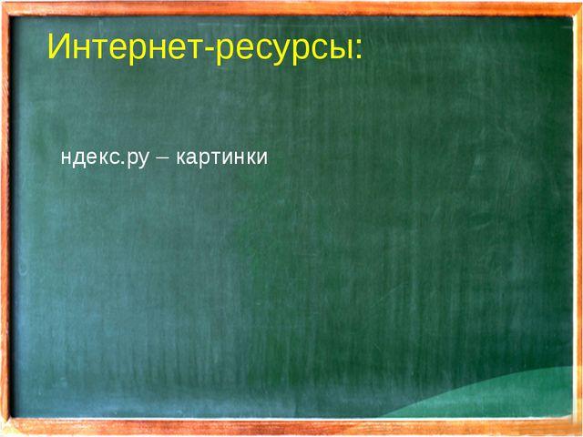 Интернет-ресурсы: Яндекс.ру – картинки