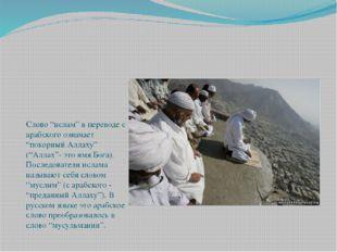 """Слово """"ислам"""" в переводе с арабского означает """"покорный Аллаху"""" (""""Аллах""""- эт"""