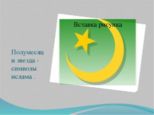 Полумесяц и звезда - символы ислама .