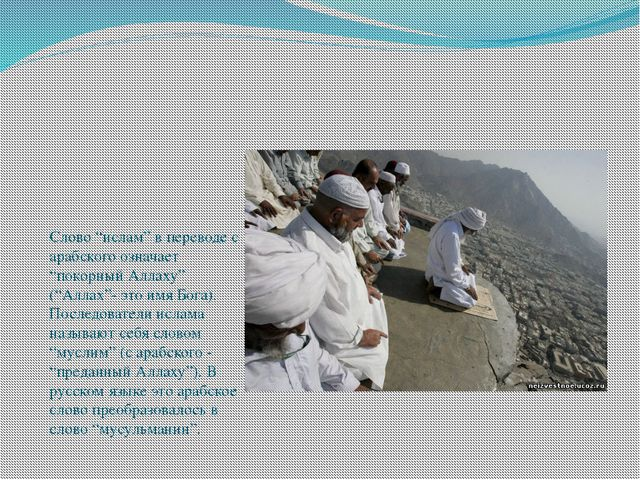 """Слово """"ислам"""" в переводе с арабского означает """"покорный Аллаху"""" (""""Аллах""""- эт..."""