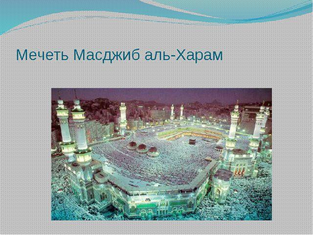 Мечеть Масджиб аль-Харам