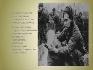 22 июня 1941 года началась самая страшная в истории человечества война. Армии