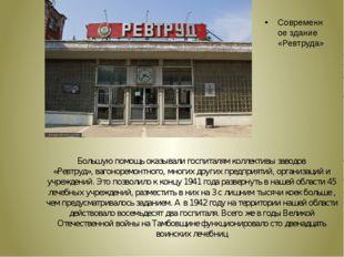 Большую помощь оказывали госпиталям коллективы заводов «Ревтруд», вагоноремон