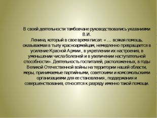 В своей деятельности тамбовчане руководствовались указаниями В.И. Ленина, кот