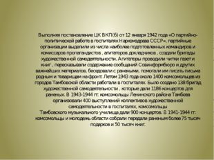 Выполняя постановление ЦК ВКП(б) от 12 января 1942 года «О партийно- политиче