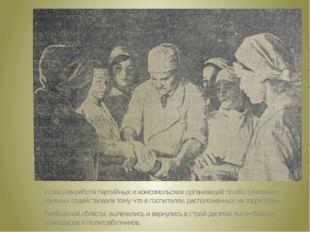 Успешная работа партийных и комсомольских организаций по обслуживанию раненых