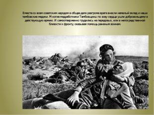Вместе со всем советским народом в общее дело разгрома врага внесли немалый в