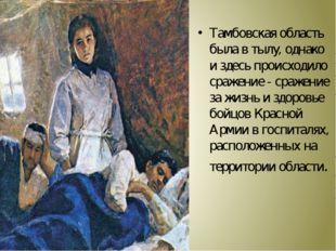 Тамбовская область была в тылу, однако и здесь происходило сражение - сражени
