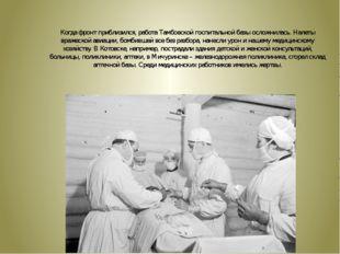 Когда фронт приблизился, работа Тамбовской госпитальной базы осложнилась. Нал