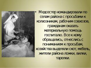 Медсестер командировали по селам района с просьбами к колхозникам, рабочим с