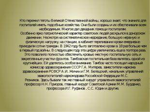 Кто пережил тяготы Великой Отечественной войны, хорошо знает, что значило для