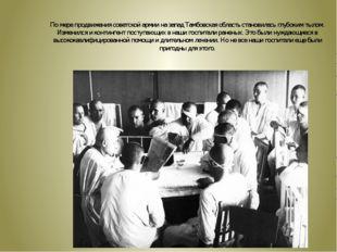 По мере продвижения советской армии на запад Тамбовская область становилась г