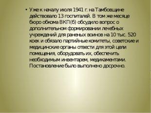 Уже к началу июля 1941 г. на Тамбовщине действовало 13 госпиталей. В том же м