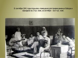 В сентябре 1941 года открылись помещения для приема раненых бойцов и офицеров