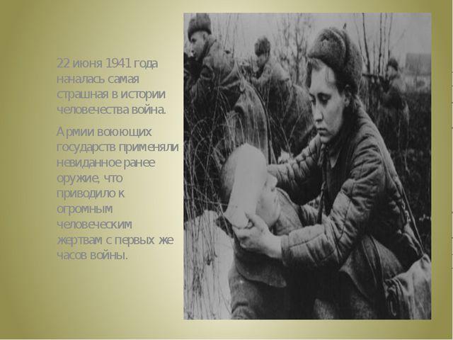 22 июня 1941 года началась самая страшная в истории человечества война. Армии...