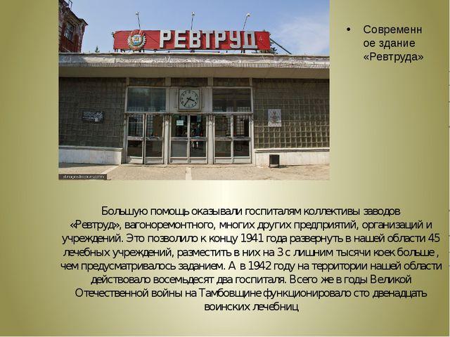 Большую помощь оказывали госпиталям коллективы заводов «Ревтруд», вагоноремон...