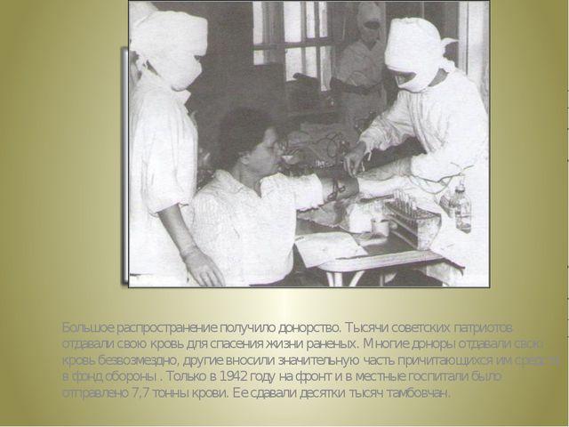 Большое распространение получило донорство. Тысячи советских патриотов отдава...