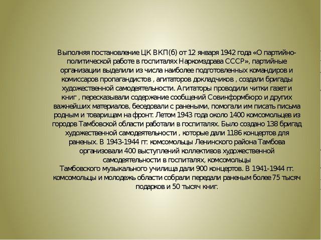 Выполняя постановление ЦК ВКП(б) от 12 января 1942 года «О партийно- политиче...