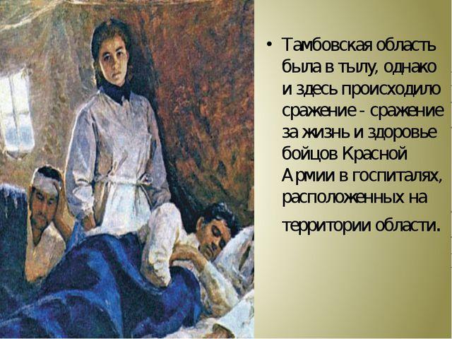 Тамбовская область была в тылу, однако и здесь происходило сражение - сражени...
