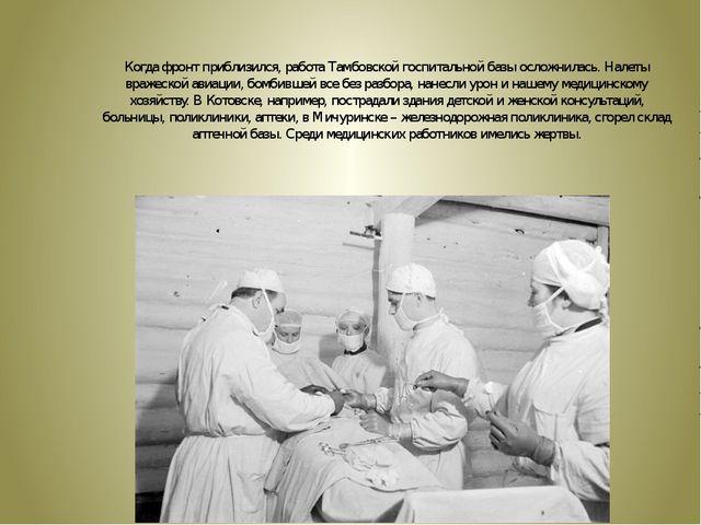 Когда фронт приблизился, работа Тамбовской госпитальной базы осложнилась. Нал...