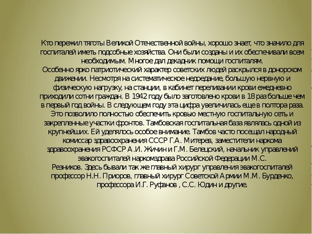 Кто пережил тяготы Великой Отечественной войны, хорошо знает, что значило для...