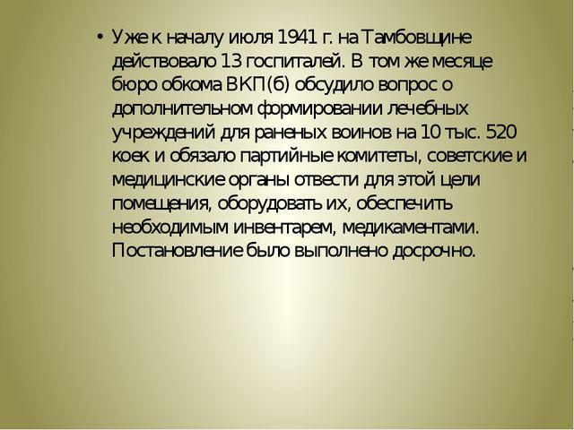 Уже к началу июля 1941 г. на Тамбовщине действовало 13 госпиталей. В том же м...