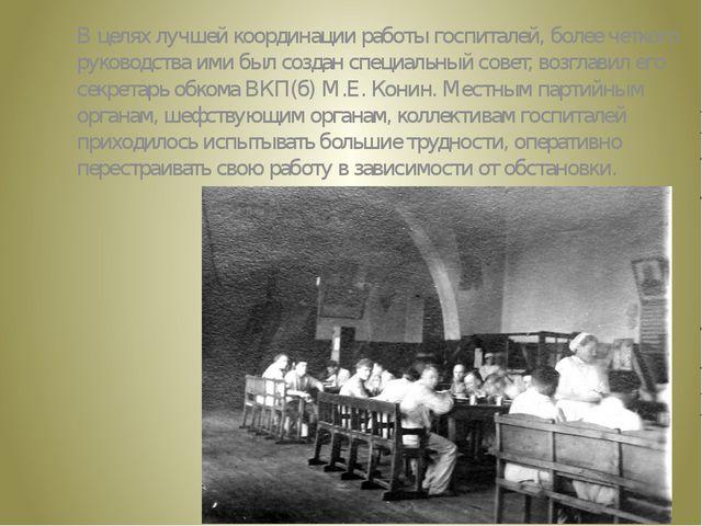 В целях лучшей координации работы госпиталей, более четкого руководства ими б...