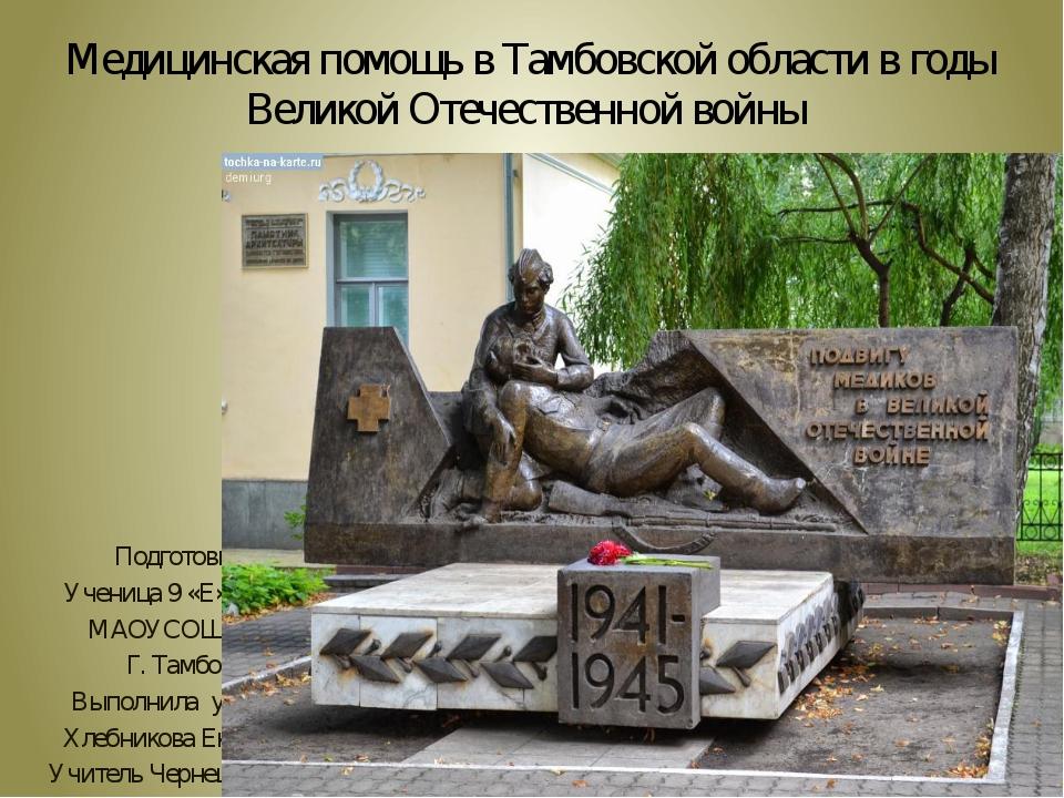 Медицинская помощь в Тамбовской области в годы Великой Отечественной войны По...