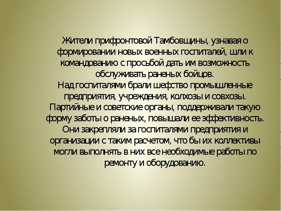 Жители прифронтовой Тамбовщины, узнавая о формировании новых военных госпитал...