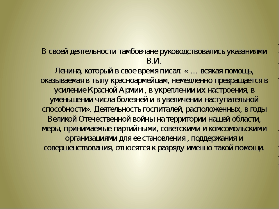 В своей деятельности тамбовчане руководствовались указаниями В.И. Ленина, кот...