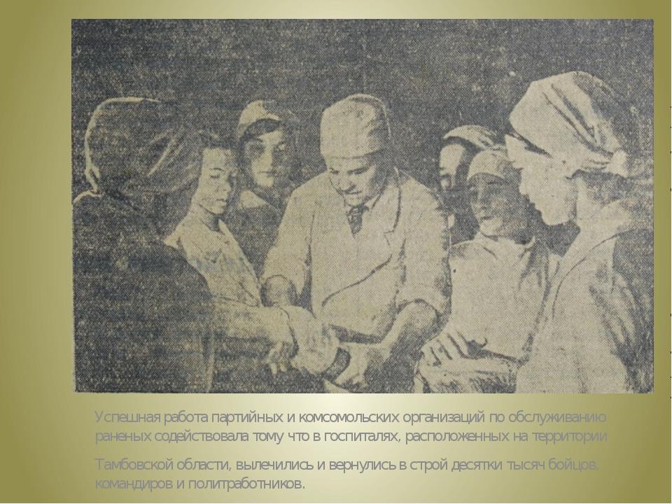 Успешная работа партийных и комсомольских организаций по обслуживанию раненых...